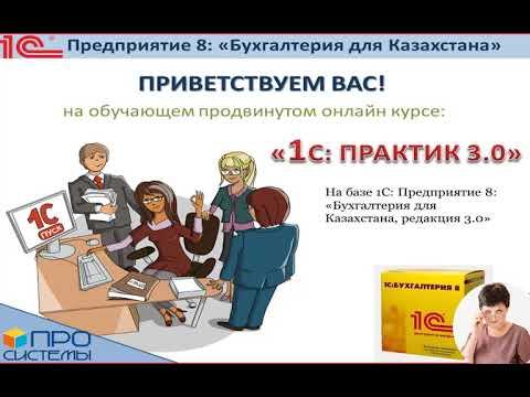 Казахстан бухгалтерия онлайн регистрация ип пошаговая инструкция в казахстане
