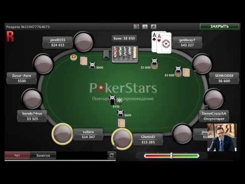 Poker Stars мочит. как так?!