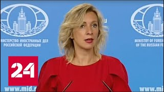 Брифинг официального представителя МИД РФ Марии Захаровой от 17.08.17. Полное видео