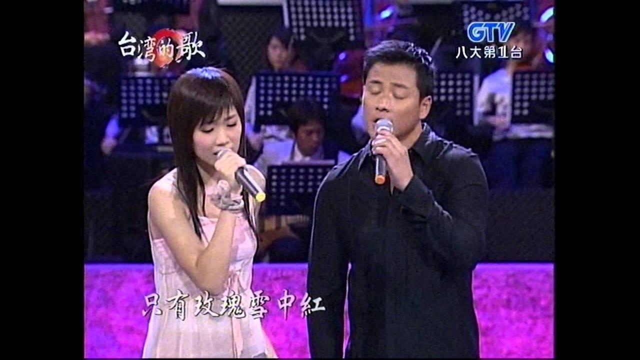 向蕙玲+春風戀情+雪中紅+江宏恩+臺灣的歌 - YouTube