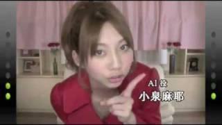 映画『AI~ある彼女の世界征服』予告(主演:小泉麻耶) 小泉麻耶 動画 17