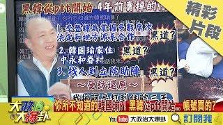 【精彩】 抹黑從ppt開始...韓國瑜遭疑有「黑道底」 爆料帳號竟是買來的