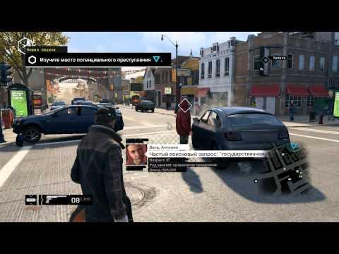 Обзор игры Watch Dogs от Влада Савельева