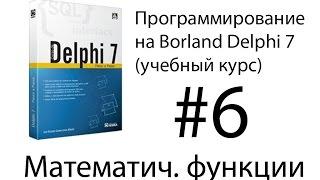 Курсы программирования. Урок 6. Математические функции Delphi