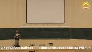 Александр Дайняк. Олимпиадное программирование на Python.