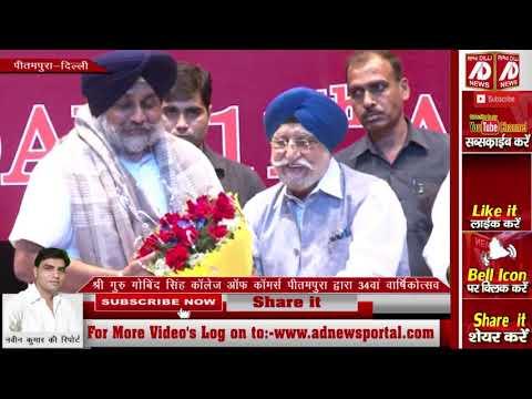 श्री गुरु गोविन्द सिंह कालेज ऑफ़ कॉमर्स पीतमपुरा का 34 वां वार्षिकोत्सव