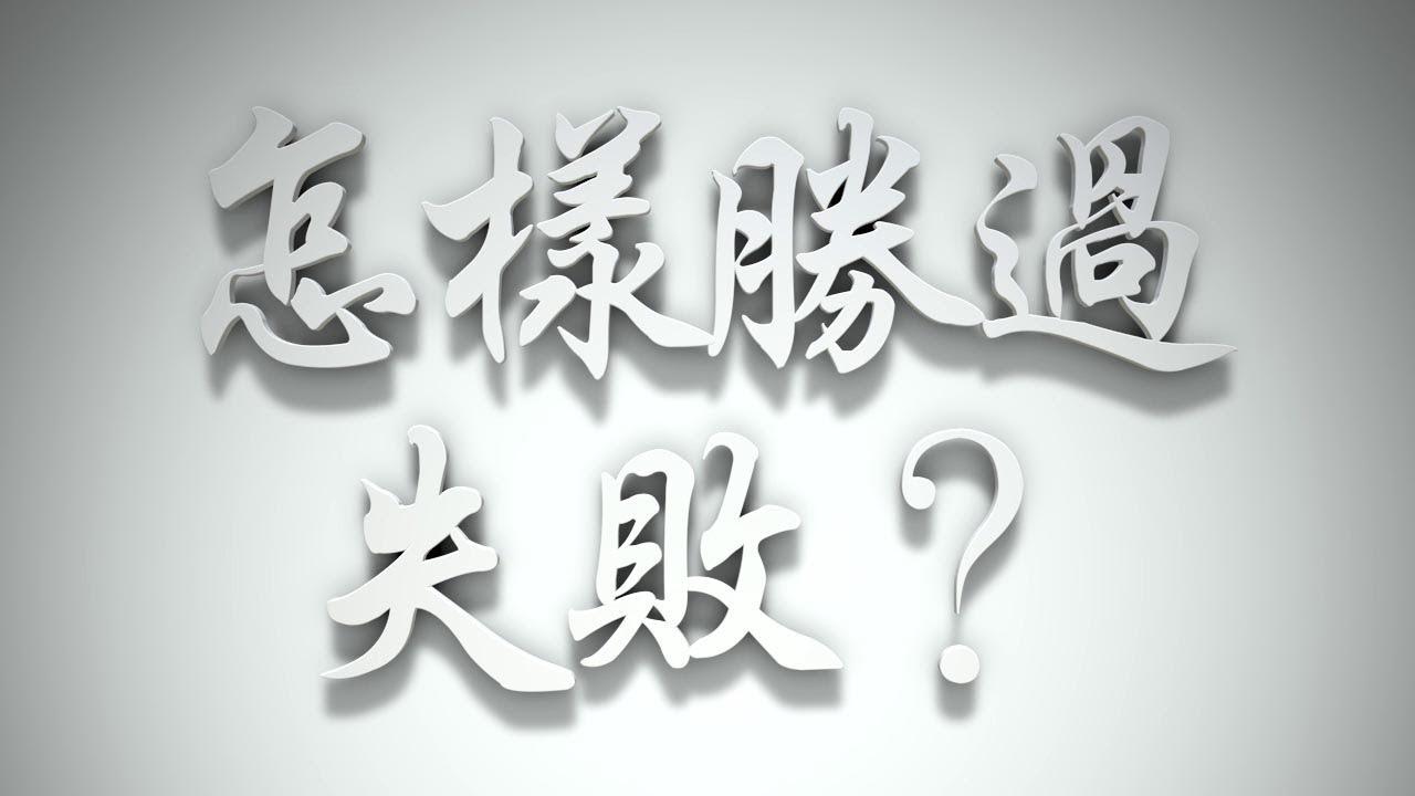 #怎樣勝過失敗 (感情聖化要理問答545問) - YouTube