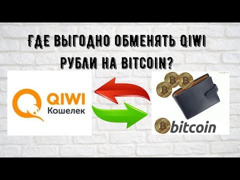 ГДЕ выгодно обменять Qiwi рубли на Bitcoin?