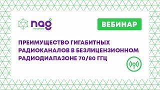 Преимущество гигабитных радиоканалов в безлицензионном радиодиапазоне 70/80 ГГц (вебинар 04.08.20)