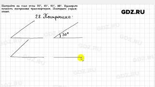 № 28 - Геометрия 7-9 класс Погорелов