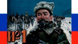 Прохождение Герои Гражданской: Красные против Белых 1918-1923 #1 - Ледовый поход: первая попытка