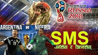 World  Cup Quiz -10 | Argentina vs Nigeria | SMS & Win Many Prizes | 26th June