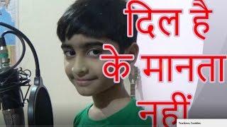 दिल है कि मानता नहीं   Cover by Jaitra Sharma