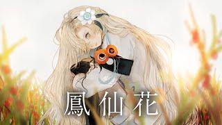 【歌ってみた】鳳仙花 covered by ヰ世界情緒