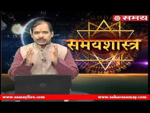 samay live astrology