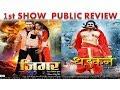 FILM & PUBLIC REVIEW: जानिए लोगों ने किस फिल्म को कितना पसंद किया-DHARKAN,JIGAR 2017 SUPERHIT MOVIE