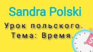 Польский. Тема: Время (Czas 2)
