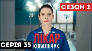 Лікар Ковальчук. Сезон 2 (Серія 35)