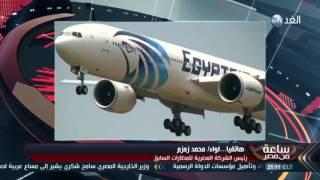 رصد دخان في الطائرة المنكوبة أعراض وليس سبب التحطم