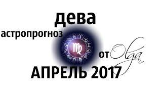 ГОРОСКОП - ДЕВА на АПРЕЛЬ 2017 от Olga