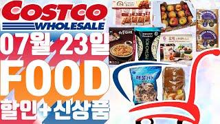 코스트코 식품 할인정보!2021년 7월 23일~  가공…