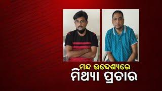 2 Arrested Over Viral Audio Clip Relating To Covid Management In Odisha || News Corridor ||KalingaTV