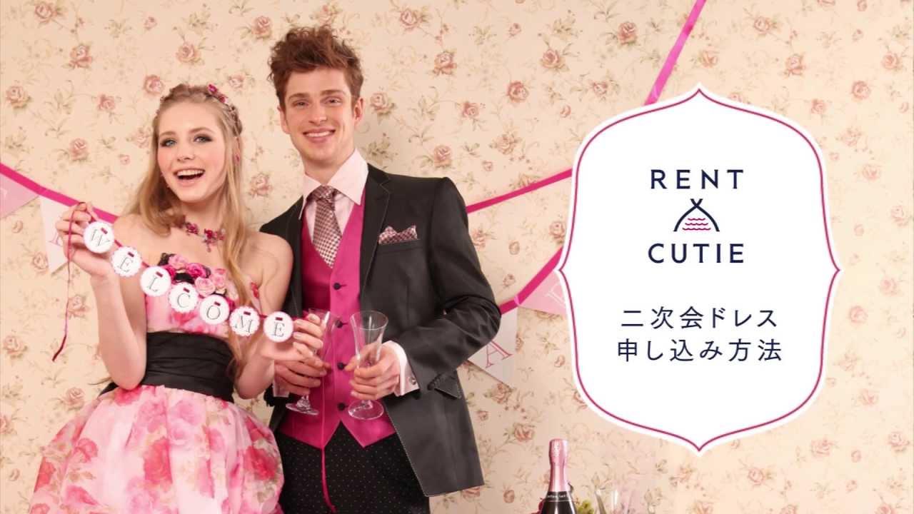 c5e31e1378b60 レントアキューティー 二次会ドレス本番レンタル編 - YouTube