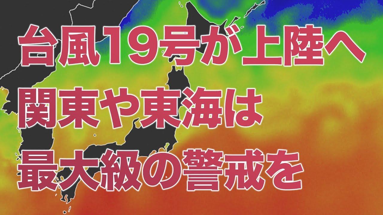 台風 19 号 東海