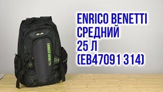 Розпакування Enrico Benetti Середній 25 л Чорний з зеленим Eb47091 314