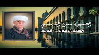 الشيخ ياسين التهامي السنة الأحوال قديم