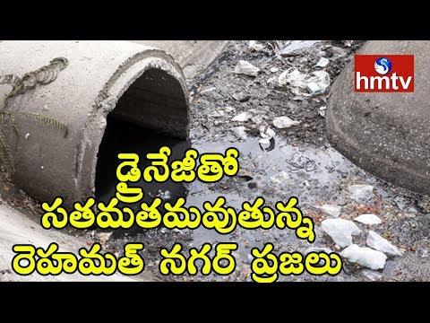 Rahmath Nagar People Facing Problems With Road and Drainage | Panchayeti | HMTV