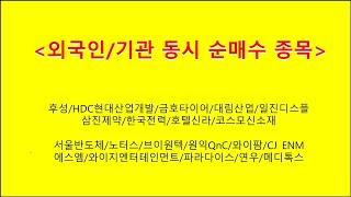 후성/HDC현대산업개발/효성중공업/금호타이어/대림산업/…