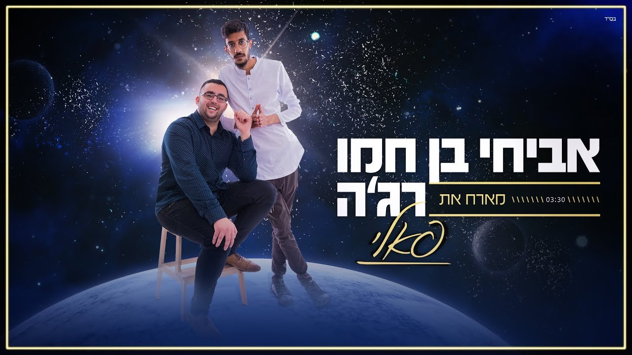 אביחי בן חמו מארח את רג'ה - פאלי (Prod. By Simon)