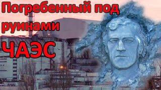 Валерий Ходемчук. Последняя смена. Чернобыльская АЭС