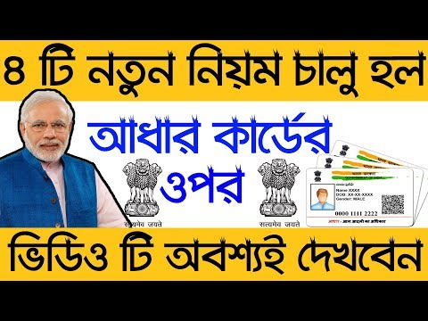Aadhaar News Today । New Rules Change For Aadhar Card By Narendra Modi । Latest News Today Pm Modi