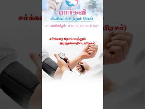 Parkavi Clinic in Madurai