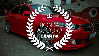 Ехай на Honda Accord Type-S