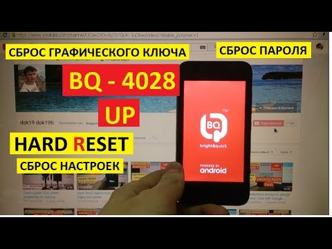 Hard Reset BQ 4028 UP Сброс настроек BQru-4028 Up