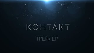 "Трейлер короткометражного фильма ""Контакт"""