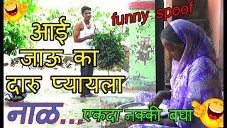 आई, मला दारु प्यायला जाऊ दे न व  - NAAL movie / comedy /Funny Spoof by Pandurang waghmare