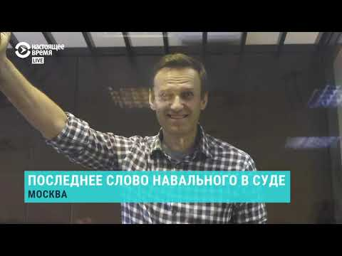 Последнее слово Навального на апелляции по делу \