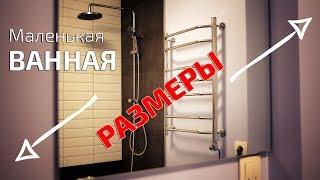 Ванная комната. Маленькая и эргономичная | Размеры и обзор ремонта