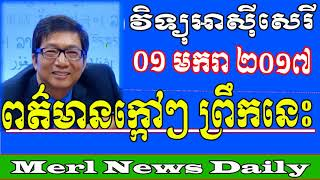 Khmer Breaking News Morning January 01 2018 By Merl News Daily