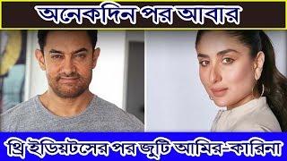 এবার আসছে থ্রি ইডিয়টসের পর জুটি আমির কারিনা||aamir khan upcoming film||kareena aamir||kareena kapoor