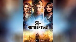Я - четвертый (2011)