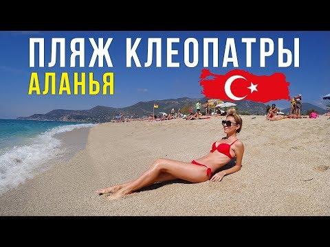 Турция - Пляж