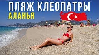 Турция - Пляж Клеопатры в Аланье, Честный Отзыв, Девушки на Море