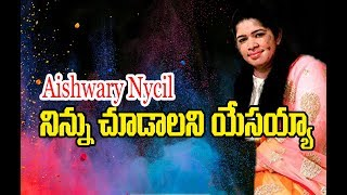 నిన్ను చూడాలని యేసయ్యా / Ninnu Chudalani Yesayya / Latest Telugu Christian Songs / Ishwarya Nycil KK