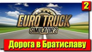 [2] Дорога в Братиславу в Euro Truck Simulator 2 !