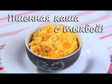 Пшенная каша с тыквой! Millet cereal with pumpkin! ПП рецепты! Рецепты с тыквой. Video, 2017.